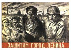 Советский плакат 1941—1943 гг.