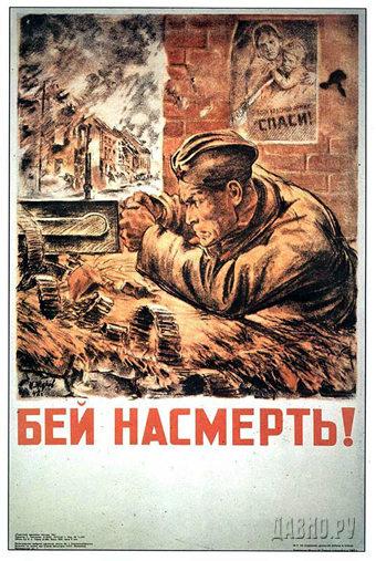 http://www.blocada.ru/wp-content/uploads/2008/04/poster-1942d.jpg